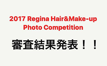 2017 Regina Hair&Make-up Photo Competition 結果発表